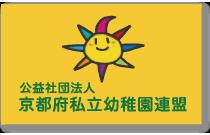 京都府私立幼稚園連盟