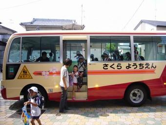 送迎バス出発