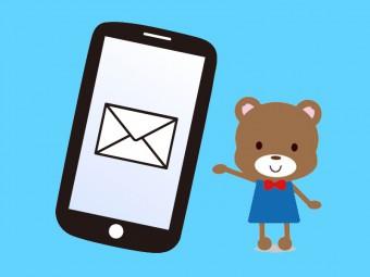 メール配信サービス