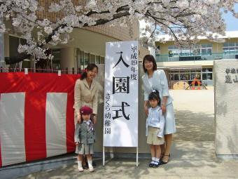 4月 入園式