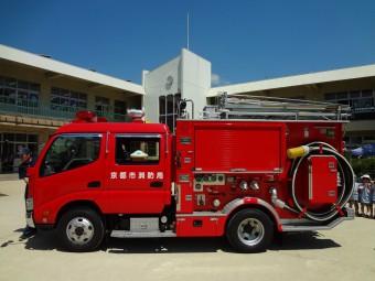 消防車がきたよ!